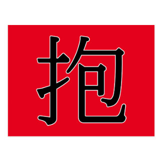 bào - 抱 (hug) postcard