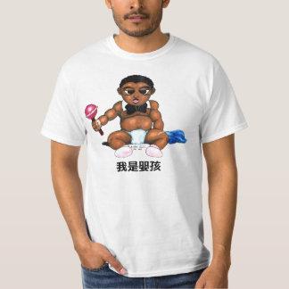 Baby, 我是嬰孩 T-Shirt