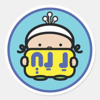 Baby Nanach Sticker Lite Blue