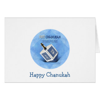 Babys First Chanukah Dreidel Card