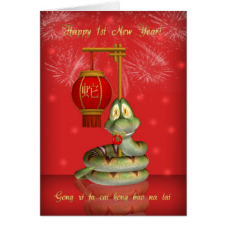 Baby's First Chinese New Year 2013 - Year Of Snake Card