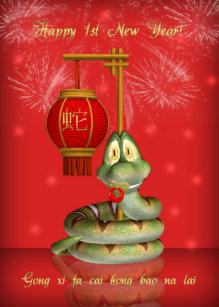 Snake Year Cards | Zazzle