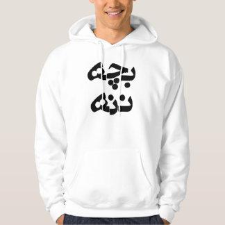 Bacheh Naneh (niño estropeado en Farsi) Pulóver Con Capucha