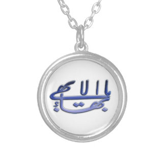 Bahai Greatest Name Blue and Silver pendant