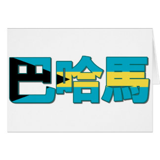 Bahamas en chino tarjeta de felicitación