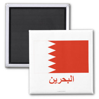 Bahrain Flag with Name in Arabic Refrigerator Magnet