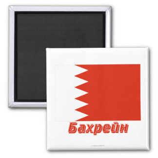 Bahrein Flag with name in Russian Magnet