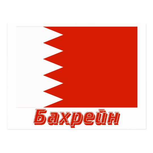 Bahrein Flag with name in Russian Postcard