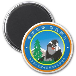 Baima Snow Mountain - Magnet