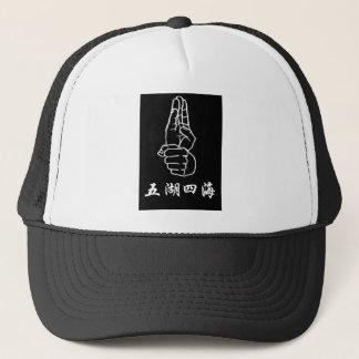 Bak Mei: Ng Wu Sei Hoi Trucker Hat