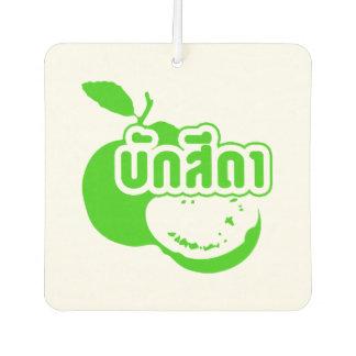 Bak Sida ☆ Farang written in Thai Isaan Dialect ☆
