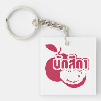 Bak Sida ☆ Farang written in Thai Isaan Dialect ☆ Double-Sided Square Acrylic Keychain