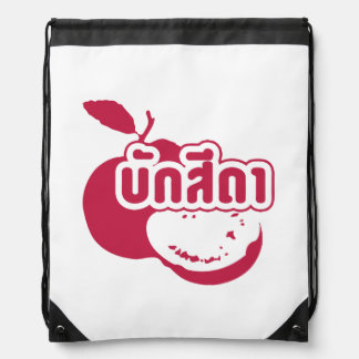 Bak Sida ☆ Farang written in Thai Isaan Dialect ☆ Drawstring Bag