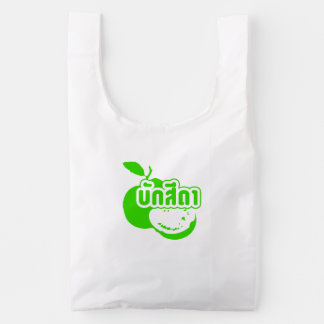 Bak Sida ☆ Farang written in Thai Isaan Dialect ☆ Reusable Bag