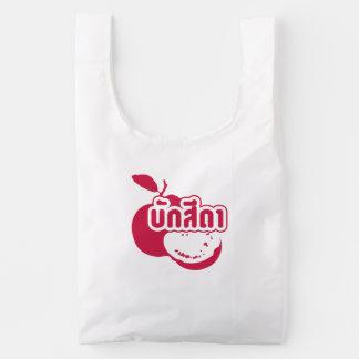Bak Sida ☆ Farang written in Thai Isaan Dialect ☆ Reusable Bag