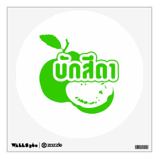 Bak Sida ☆ Farang written in Thai Isaan Dialect ☆ Room Decal