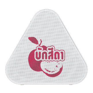 Bak Sida ☆ Farang written in Thai Isaan Dialect ☆ Speaker
