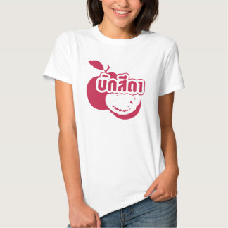 Bak Sida ☆ Farang written in Thai Isaan Dialect ☆ Tee Shirt