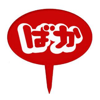 BAKA ばか ~ Fool in Japanese Hiragana Script Cake Toppers
