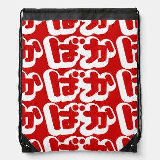 BAKA ばか ~ Fool in Japanese Hiragana Script Drawstring Bag
