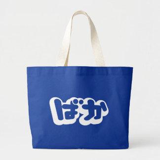 BAKA ばか ~ Fool in Japanese Hiragana Script Large Tote Bag