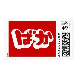 BAKA ばか ~ Fool in Japanese Hiragana Script Postage