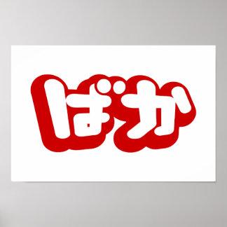 BAKA ばか ~ Fool in Japanese Hiragana Script Poster