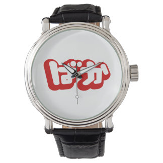 BAKA ばか ~ Fool in Japanese Hiragana Script Watches