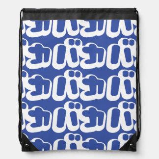 BAKA バカ ~ Fool in Japanese Katakana Script Drawstring Bag