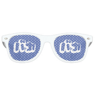BAKA バカ ~ Fool in Japanese Katakana Script Retro Sunglasses