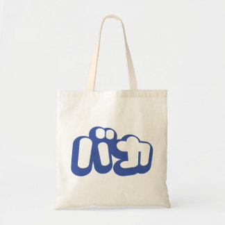 BAKA バカ ~ Fool in Japanese Katakana Script Tote Bag