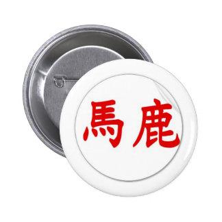 baka Button