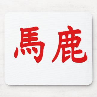 Baka Kanji Mouse Pad