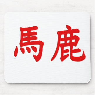 Baka Kanji Mouse Mat