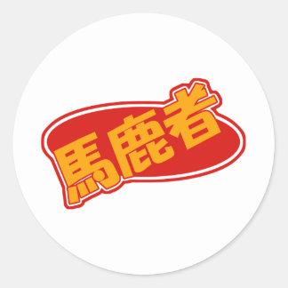 Bakamono Sticker