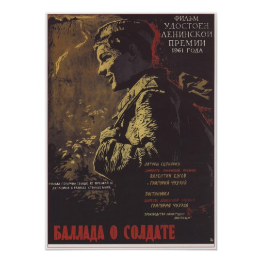 """Ballad of a Soldier"" USSR Soviet Movie 1961 Poster"
