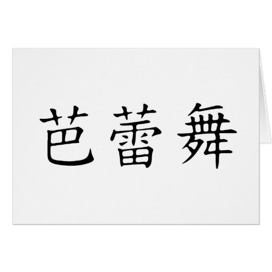 Ballet Symbol Card