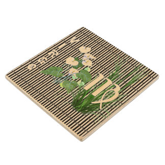 Bamboo and Lily Virgo Maple Wood Coaster