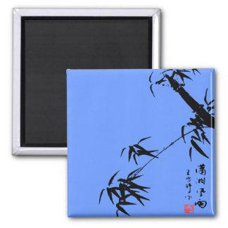 Bamboo Brush Painting Magnet