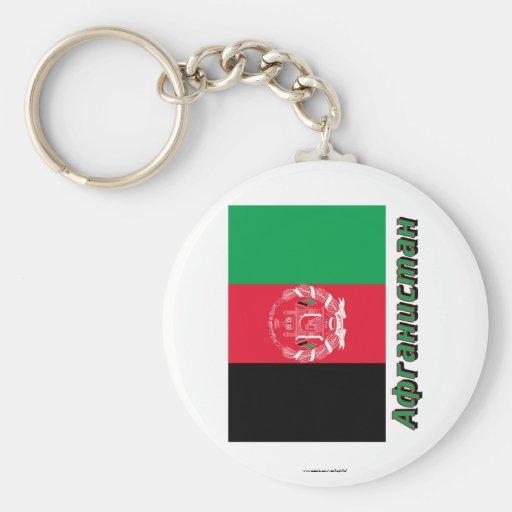 Bandera de Afganistán con nombre en ruso Llaveros