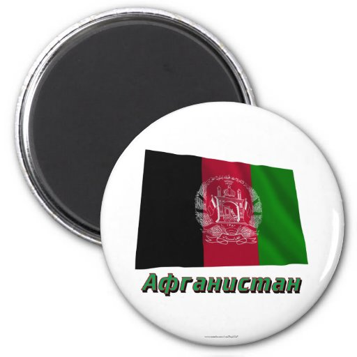 Bandera de Afganistán que agita con nombre en ruso Imán Redondo 5 Cm