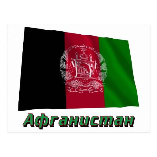 Bandera de Afganistán que agita con nombre en ruso Postal