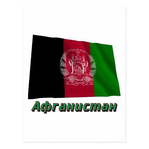 Bandera de Afganistán que agita con nombre en ruso Tarjetas Postales