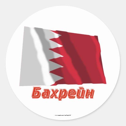 Bandera de Bahrein que agita con nombre en ruso Etiqueta Redonda