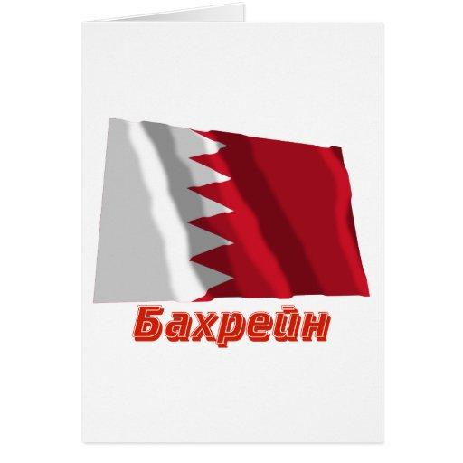 Bandera de Bahrein que agita con nombre en ruso Tarjeta De Felicitación