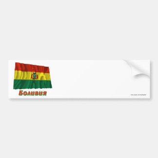 Bandera de Bolivia que agita con nombre en ruso Pegatina Para Auto
