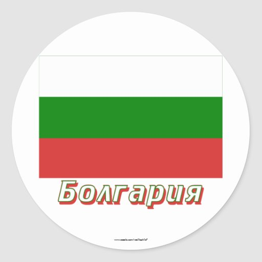 Bandera de Bulgaria con nombre en ruso Pegatina Redonda