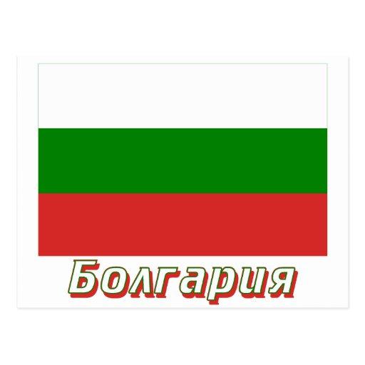 Bandera de Bulgaria con nombre en ruso Tarjetas Postales