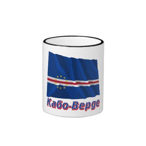 Bandera de Cabo Verde que agita con nombre en ruso Taza A Dos Colores