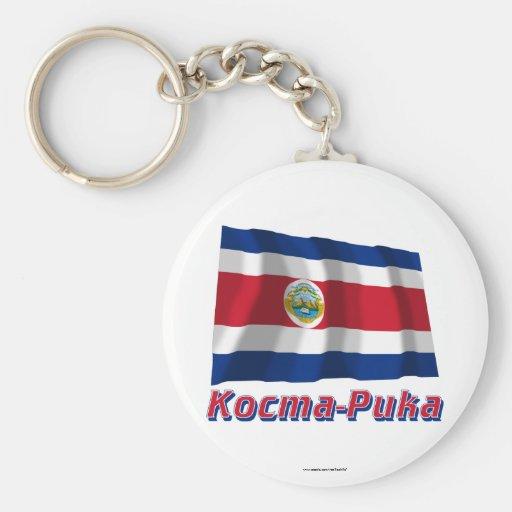 Bandera de Costa Rica que agita con nombre en ruso Llavero Redondo Tipo Pin